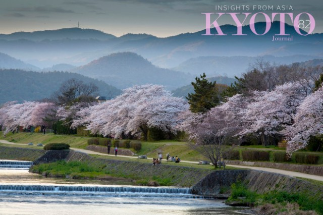 Kyoto Journal - Volume 82