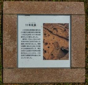Chojagahara Jomon Site & Museum